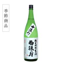 雨後の月 中汲み|純米吟醸|生酒