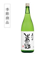 久保田 生原酒|吟醸|生原酒