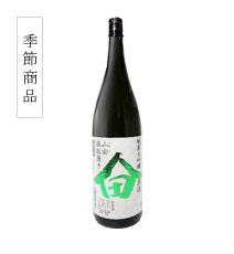 山田 五拾磨き|純米大吟醸|原酒
