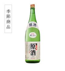 千代の園|本醸造|生原酒