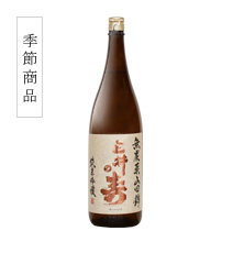 三井の寿 無農薬山田錦 純米吟醸