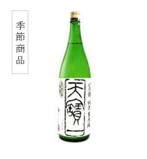 天寶一 八反錦|特別純米|おりがらみ 生原酒