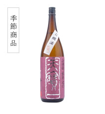 天寶一 山田錦お燗酒|純米